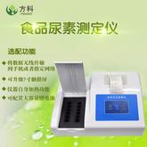 食品尿素快速測定儀器FK-NSY