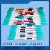 ZK023-1/ZK023-2  濾膜中鈉質量控制樣品  職業衛生標準物質