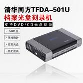 清華同方TFDA-501U(DVD)檔案光盤刻錄機