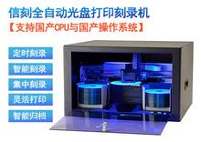 信刻全自动光盘打印刻录一体机DS100网络光盘打印刻录机