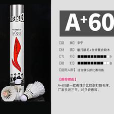【李宁LI-NING】 A+60  鹅毛球耐打 羽毛球