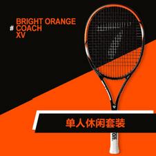 天龙【Teloon】天龙网球拍初学训练套装  亮橙色CAOCH XV
