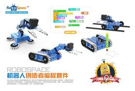 机器人教育套件 创客教育 STEAM 人工智能交互套装 教学套件 带课程_RoboSpace机器空间