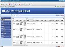奥龙学工管理系统