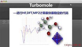 Turbomole 北京泰科科技