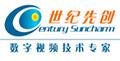 北京世纪先创科技有限公司