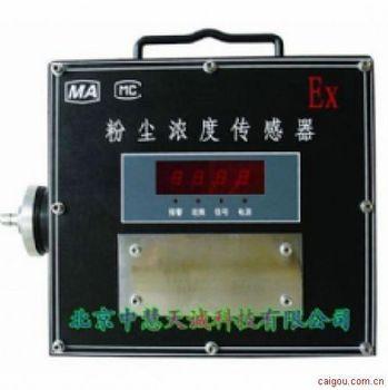 粉尘浓度传感器/粉尘测定仪 特价 型号:CLG-GCG1000