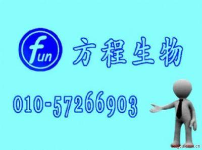 北京酶免分析代测人绿脓杆菌外毒素A(PEA)ELISA Kit价格