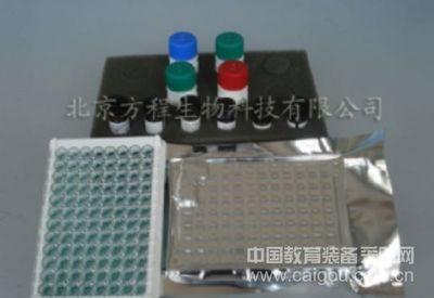 免费检测人5羟基吲哚乙酸(5-HIAA)原装试剂盒的价格