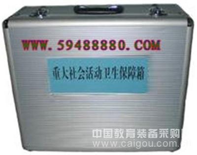卫生保障现场快速检测箱/食品卫生现场快速检测箱 型号:JLZSP-2