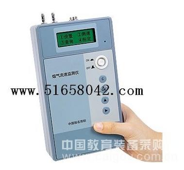 烟气流速监测仪/便携式烟气流速仪型号:SDLS-3060-Y
