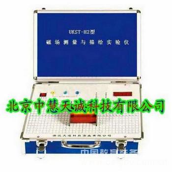磁场测量与描绘实验仪型号:UKST-H2