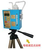 防爆大气采样器生产(定点) ,防爆大气采样器厂家(定点)