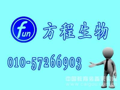 人张力蛋白3ELISA Kit北京现货检测,TNS3进口ELISA试剂盒说明书价格