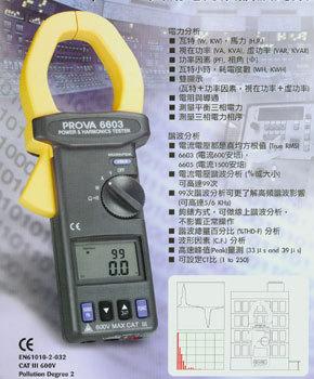 电力谐波及漏电钳表/电力谐波钳表/漏电钳表      型号;HAD-PROVA-21