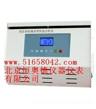 /成品油机械杂质快速测定仪  型号:CXZ-XZ-SX