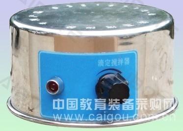 滴定磁力搅拌器