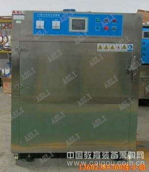 紫外线老化试验机批发13602384360陈小姐
