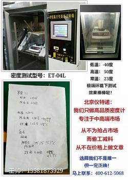 北京哪里有卖液体密度测量仪