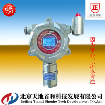 在线式液化气泄漏检测仪|液化气泄漏测量仪|固定式沼气传感器