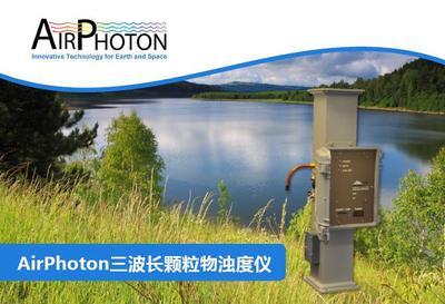 AirPhoton三波长颗粒物浊度仪