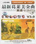 最新葛莱美金曲英语听歌学V3.0[MP3版]
