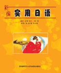 新编日语实用词汇(图书)
