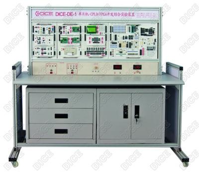 DICE-DE-1型 单片机·CPLD/FPGA开发综合实验装置