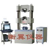 微机控制电液比例万能材料试验机