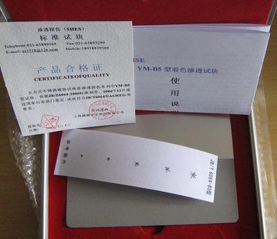 YM-B5型渗透试块(不锈钢五点试块)