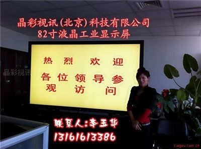 82寸液晶工业显示器82寸液晶电视机82寸触摸屏82寸四画面无缝分割显示屏