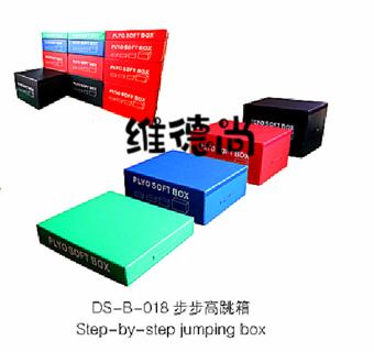儿童体适能器材 幼儿园软包训练器材 体适能四阶渐进式跳箱 厂家直供