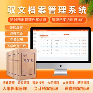 檔案管理系統、檔案管理軟件、企業人事檔案管理