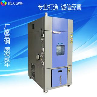 风能设备防爆恒温恒湿试验箱高低温电池防爆箱