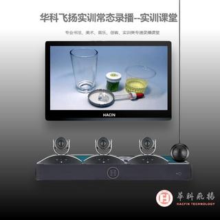 华科飞扬品牌  艺术专递课堂  H3智能三机位录播教室  价格优惠