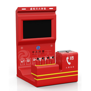 中天科普消防虚拟灭火体验