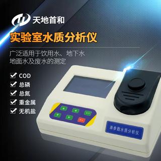 实验室水质分析仪 TDCN-121型台式水中氰化物测定仪