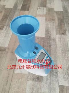 电脑谷物水分测定仪/稻谷水分仪/谷物水分速测仪