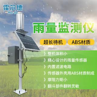 雨量监测站