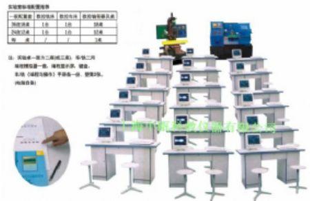 机电一体化数控编程实验室设备(教学型)