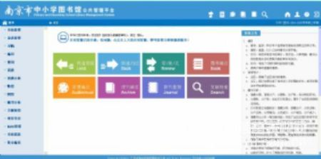 共创中小学图书馆公共服务管理平台