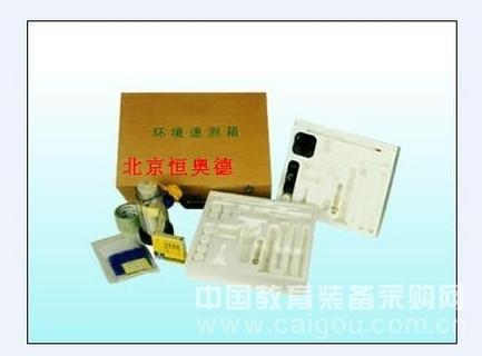 环境速测箱/8244环境速测箱  型号:HA8-8244