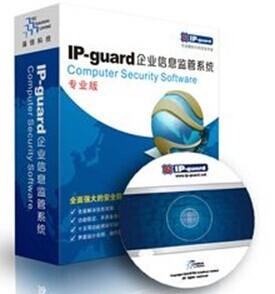 ipguard  内网安全管理系统