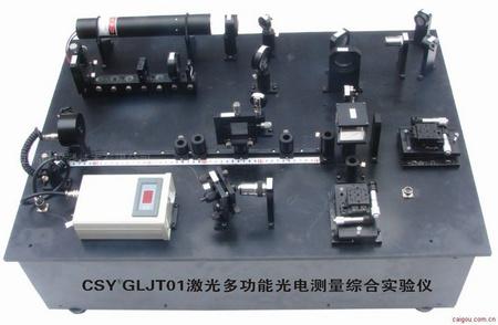 CSY-GLJT01激光多功能光电测量综合实验仪