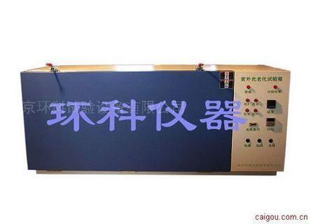 现货台式紫外光耐气候试验箱 紫外灯老化试验箱-厂家直销