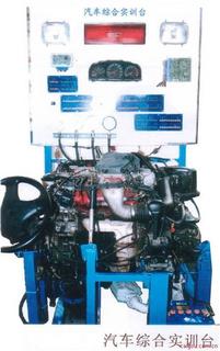 QCZH-82型汽车综合实训台