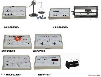扭矩传感器实验模板 光栅传感器实验模板 光纤传输实验模板 白噪声信号模板 CCD图像传感器实验模板