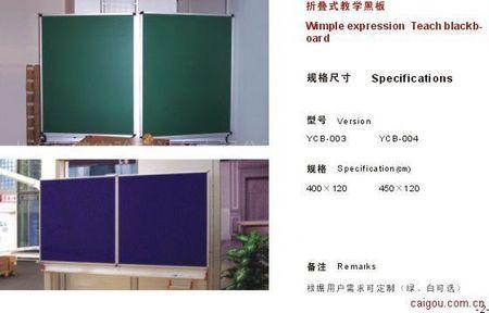 折叠式黑板