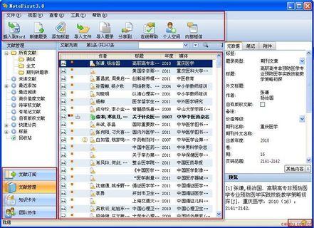 NoteFirst 文献管理软件