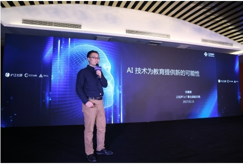 云知声李霄寒:AI技术为教育提供新的可能性